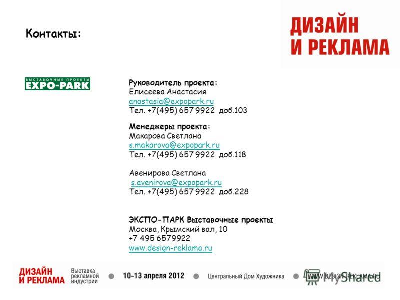 Руководитель проекта: Елисеева Анастасия anastasia@expopark.ru Тел. +7(495) 657 9922 доб.103 Менеджеры проекта: Макарова Светлана s.makarova@expopark.ru Тел. +7(495) 657 9922 доб.118 Авенирова Светлана s.avenirova@expopark.ru Тел. +7(495) 657 9922 до