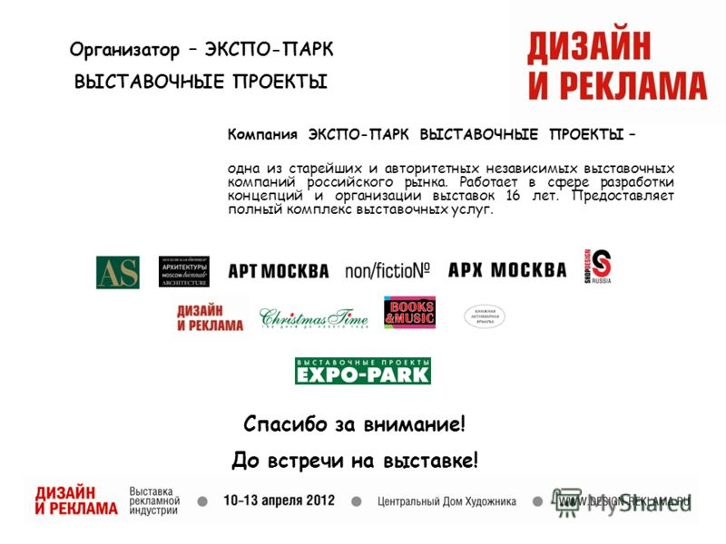 Организатор – ЭКСПО-ПАРК ВЫСТАВОЧНЫЕ ПРОЕКТЫ Компания ЭКСПО-ПАРК ВЫСТАВОЧНЫЕ ПРОЕКТЫ – одна из старейших и авторитетных независимых выставочных компаний российского рынка. Работает в сфере разработки концепций и организации выставок 16 лет. Предостав