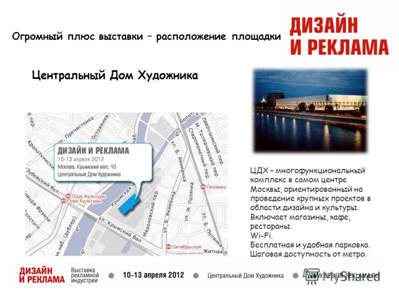 Огромный плюс выставки – расположение площадки ЦДХ – многофункциональный комплекс в самом центре Москвы, ориентированный на проведение крупных проектов в области дизайна и культуры. Включает магазины, кафе, рестораны. Wi-Fi. Бесплатная и удобная парк