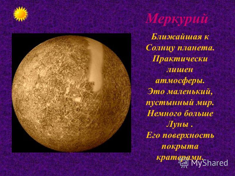 Солнечная система состоит из Солнца и девяти планет. По степени удаленности от Солнца планеты располагаются следующим образом