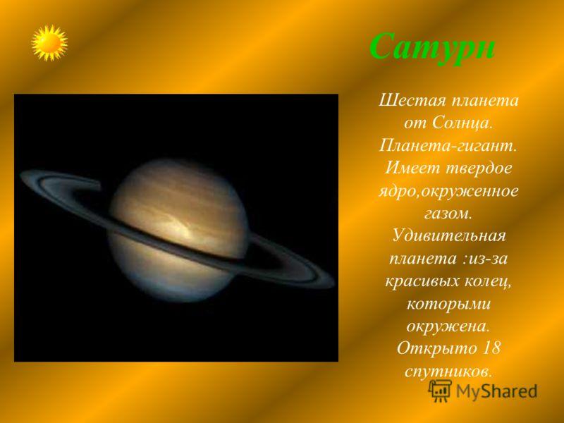 Юпитер Пятая планета. Желтоватый, гигантский, жидкий шар, с цветными полосами облаков и гигантским красным пятном. Состоит из водорода и гелия. 16 спутников.