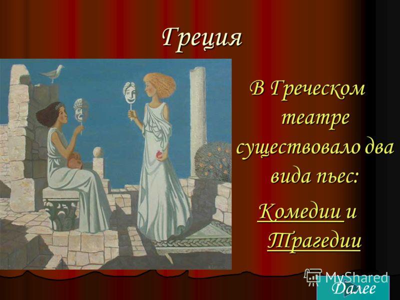Греция В Греческом театре существовало два вида пьес: КККК оооо мммм ееее дддд ииии ииии и и и и и ТТТТ рррр аааа гггг ееее дддд ииии ииии