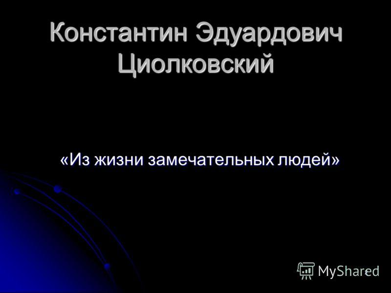 2 Константин Эдуардович Циолковский «Из жизни замечательных людей»