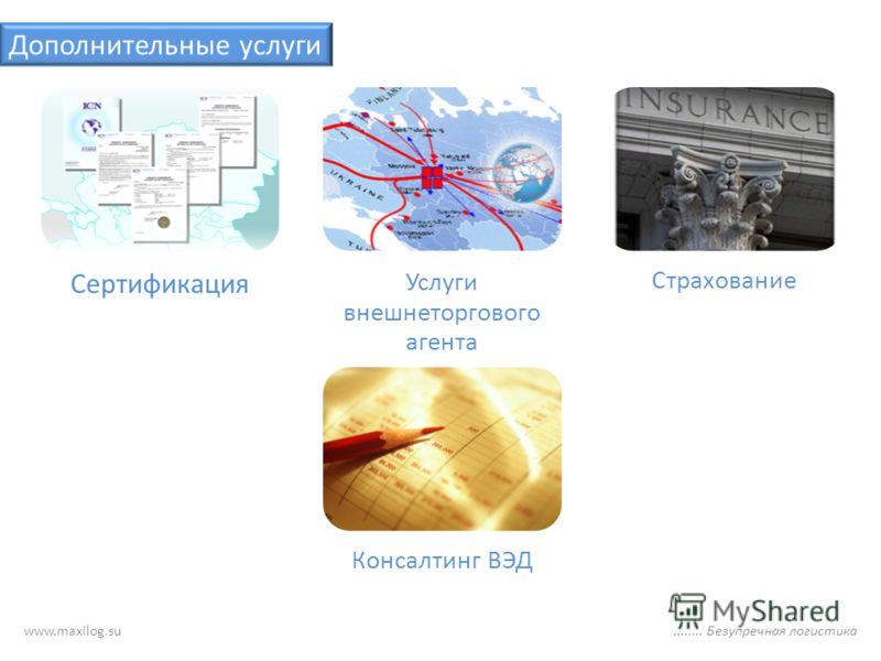 www.maxilog.su........ Безупречная логистика Дополнительные услуги Сертификация Услуги внешнеторгового агента Страхование Консалтинг ВЭД
