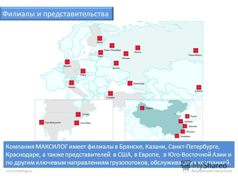 Филиалы и представительства Компания МАКСИЛОГ имеет филиалы в Брянске, Казани, Санкт-Петербурге, Краснодаре, а также представителей в США, в Европе, в Юго-Восточной Азии и по другим ключевым направлениям грузопотоков, обслуживаемых компанией.