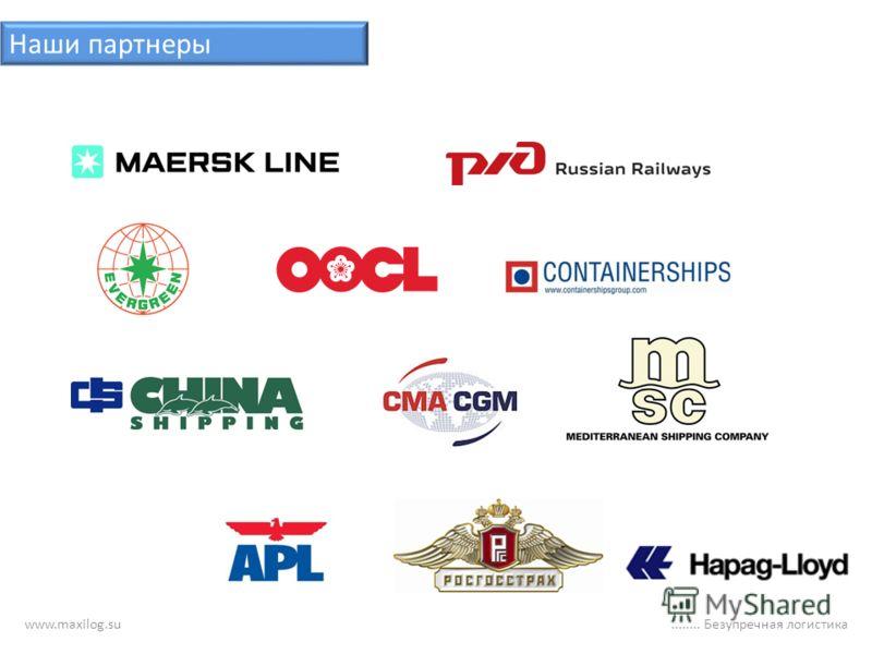 www.maxilog.su........ Безупречная логистика Наши партнеры