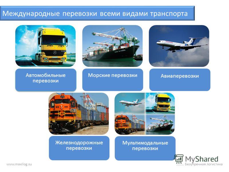 www.maxilog.su........ Безупречная логистика Международные перевозки всеми видами транспорта Автомобильные перевозки Морские перевозки Авиаперевозки Железнодорожные перевозки Мультимодальные перевозки