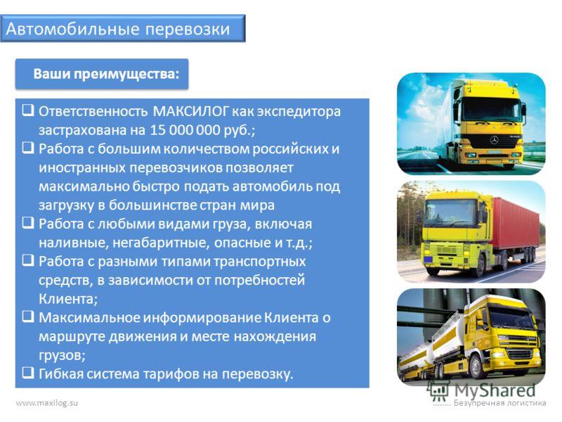 www.maxilog.su........ Безупречная логистика Автомобильные перевозки Ваши преимущества: Ответственность МАКСИЛОГ как экспедитора застрахована на 15 000 000 руб.; Работа с большим количеством российских и иностранных перевозчиков позволяет максимально
