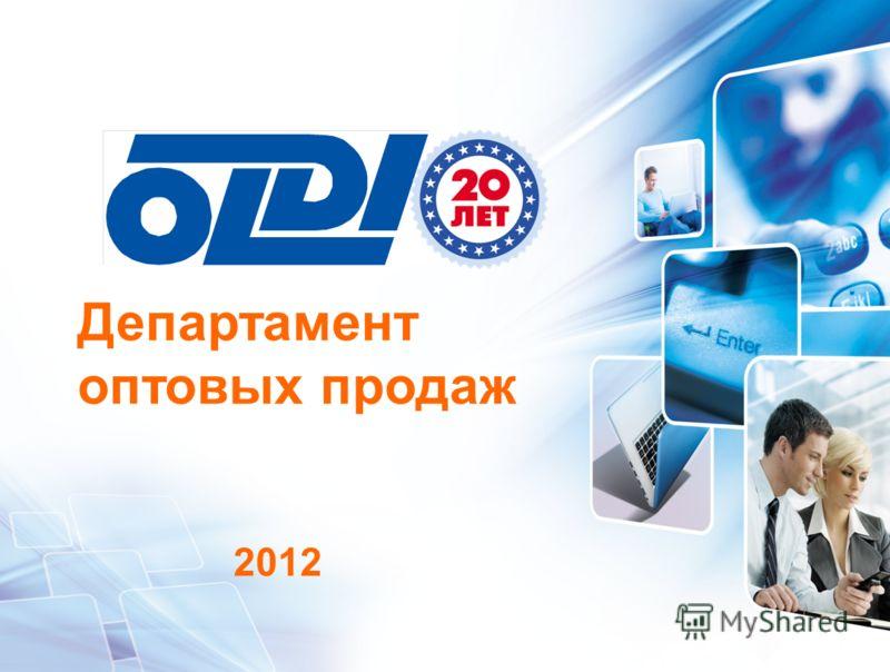 Департамент оптовых продаж 2012