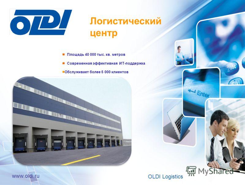 Площадь 40 000 тыс. кв. метров Современная эффективная ИТ-поддержка Обслуживает более 5 000 клиентов Круглосуточная работа Логистический центр 26 OLDI Logistics www.oldi.ru