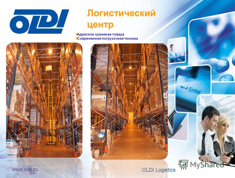 Адресное хранение товара Современная погрузочная техника Логистический центр 26 OLDI Logistics www.oldi.ru