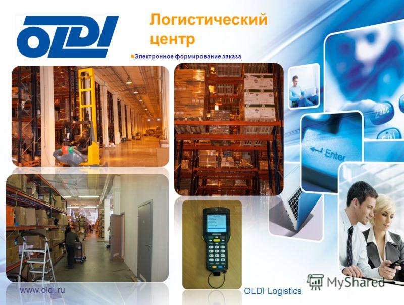 Электронное формирование заказа Логистический центр 26 OLDI Logistics www.oldi.ru
