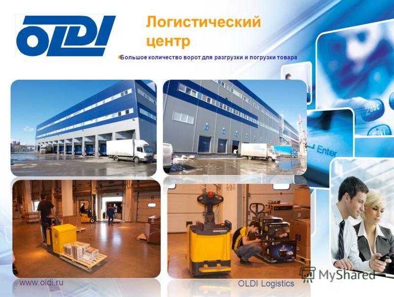 Большое количество ворот для разгрузки и погрузки товара Логистический центр 26 OLDI Logistics www.oldi.ru