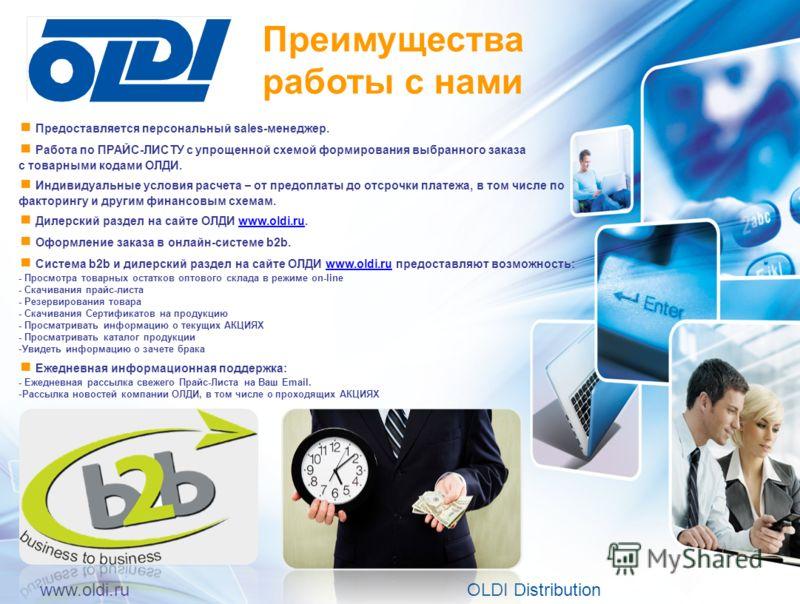 OLDI Distributionwww.oldi.ru Преимущества работы с нами Предоставляется персональный sales-менеджер. Работа по ПРАЙС-ЛИСТУ с упрощенной схемой формирования выбранного заказа с товарными кодами ОЛДИ. Индивидуальные условия расчета – от предоплаты до о