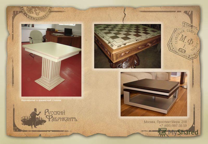 Журнальные и шахматный столики