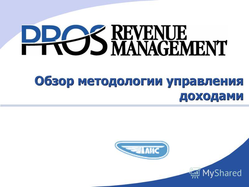 Обзор методологии управления доходами