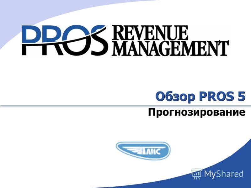 Обзор PROS 5 Прогнозирование