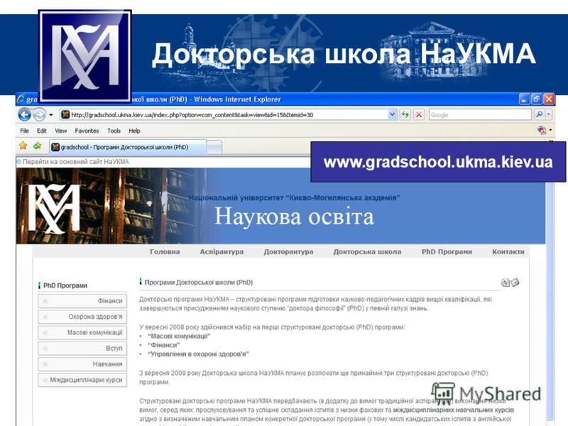 Докторська школа НаУКМА www.gradschool.ukma.kiev.ua