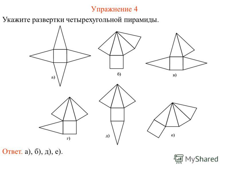 Упражнение 4 Укажите развертки четырехугольной пирамиды. Ответ. а), б), д), е).