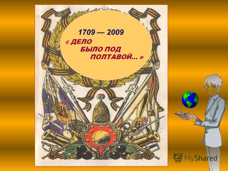 1709 2009 « ДЕЛО БЫЛО ПОД ПОЛТАВОЙ… »