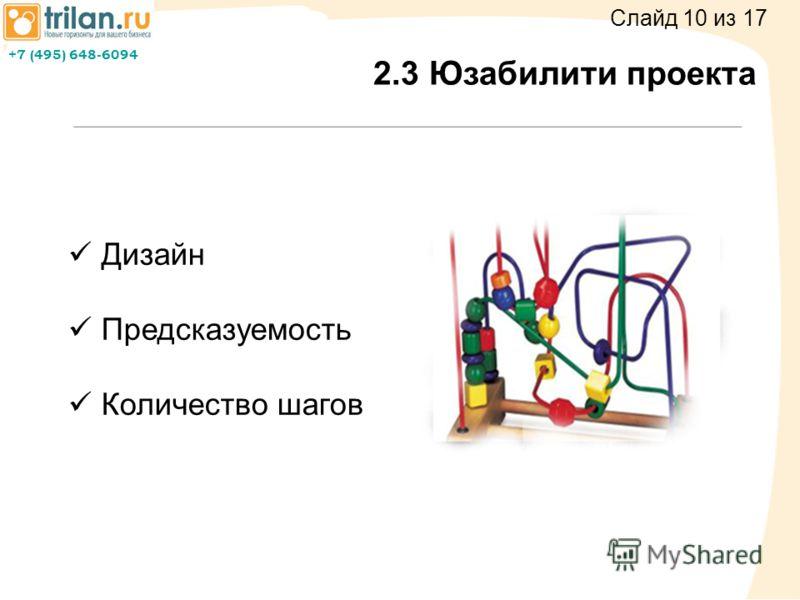 +7 (495) 648-6094 2.3 Юзабилити проекта Дизайн Предсказуемость Количество шагов Слайд 10 из 17