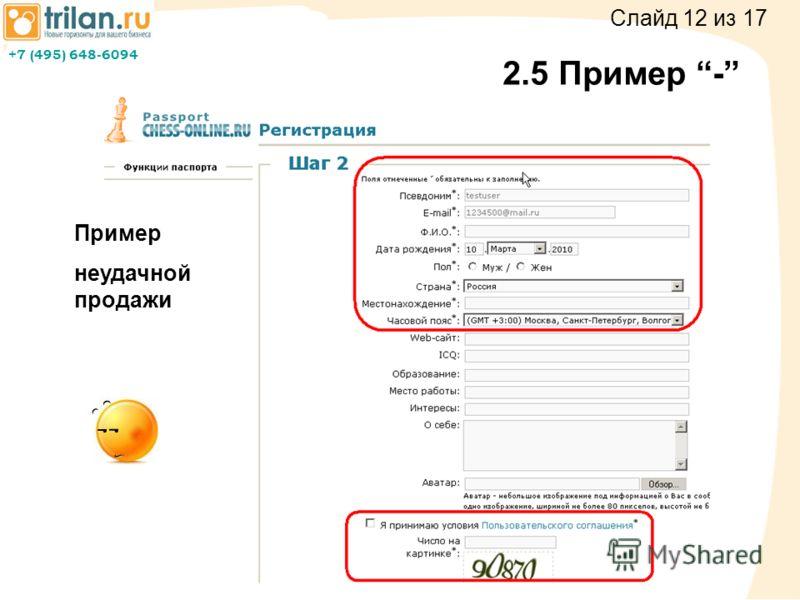 +7 (495) 648-6094 Пример неудачной продажи 2.5 Пример - Слайд 12 из 17
