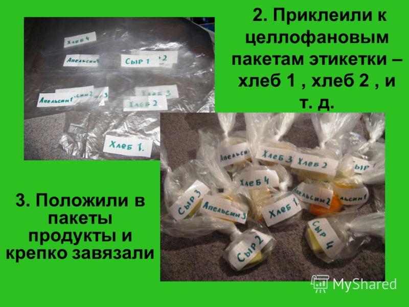 2. Приклеили к целлофановым пакетам этикетки – хлеб 1, хлеб 2, и т. д. 3. Положили в пакеты продукты и крепко завязали