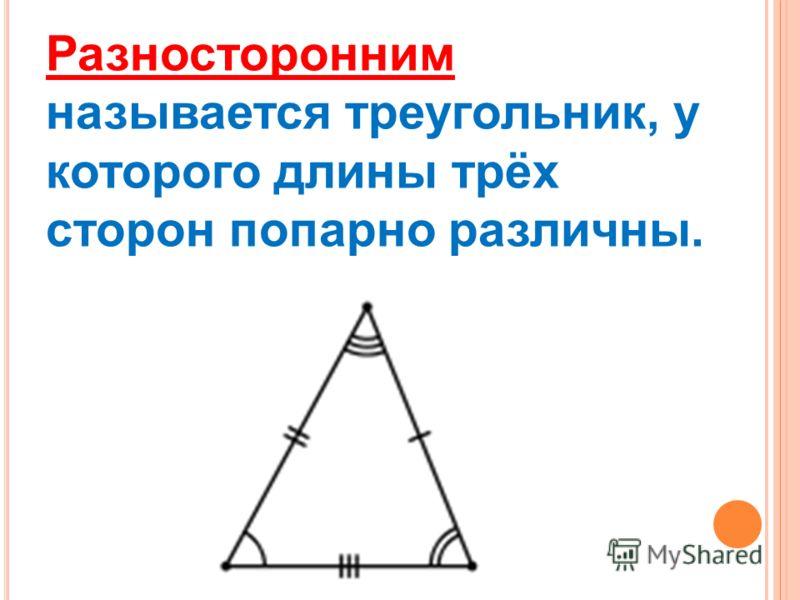 Разносторонним называется треугольник, у которого длины трёх сторон попарно различны.