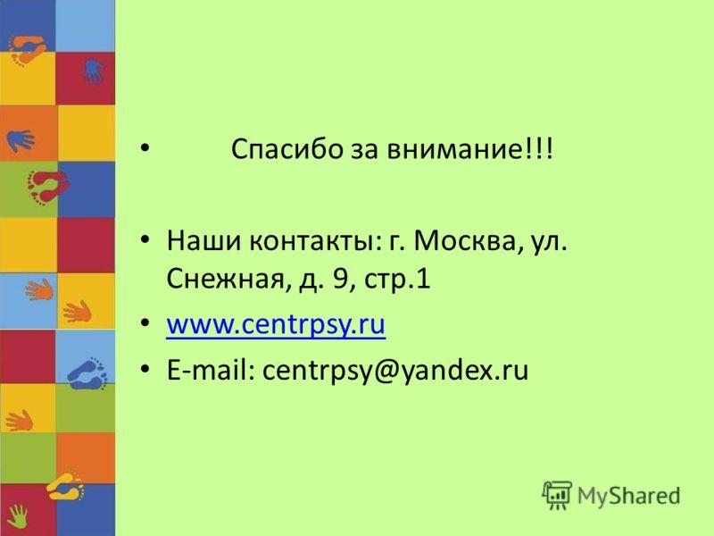 Спасибо за внимание!!! Наши контакты: г. Москва, ул. Снежная, д. 9, стр.1 www.centrpsy.ru E-mail: centrpsy@yandex.ru