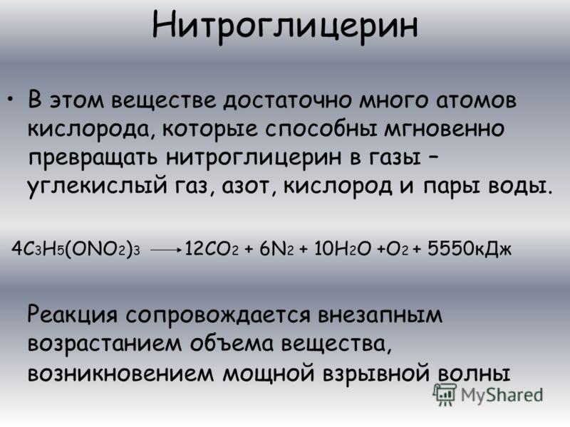 Взаимодействие с карбоновыми кислотами CH 2 – OH HO – CO – C 17 H 35 CH 2 – O – CO – C 17 H 35 CH – OH + HO – CO – C 17 H 35 CH – O – CO – C 17 H 35 + 3H 2 O CH 2 – OH HO – CO – C 17 H 35 CH 2 – O – CO – C 17 H 35 Триглицерид стеариновой кислоты