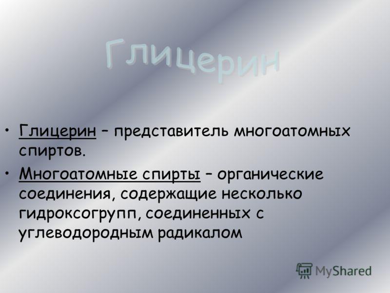 Работу выполнил ученик: Ученик 10 «Б» класса Киселев Константин Из чего родился динамит?