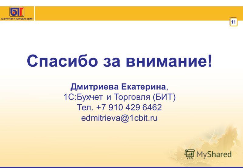11 Спасибо за внимание! Дмитриева Екатерина, 1С:Бухчет и Торговля (БИТ) Тел. +7 910 429 6462 edmitrieva@1cbit.ru