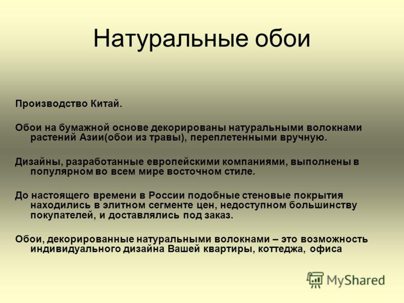 производство обоев: