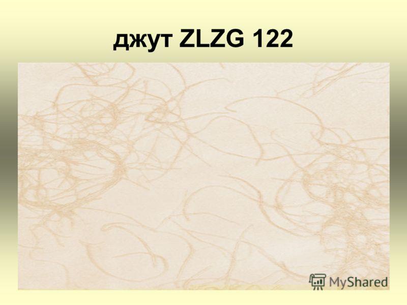 джут ZLZG 122