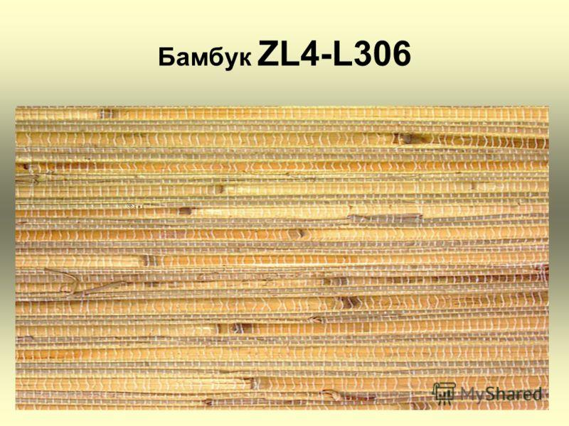 Бамбук ZL4-L306