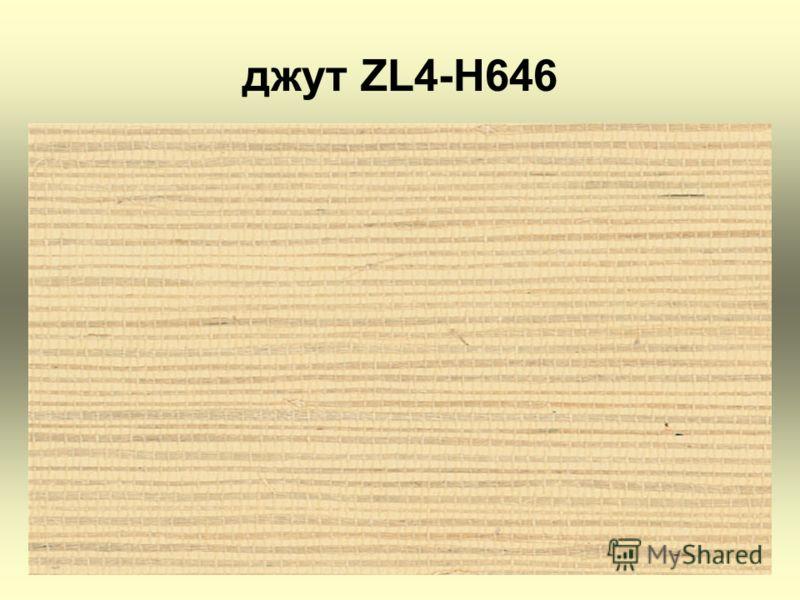 джут ZL4-H646