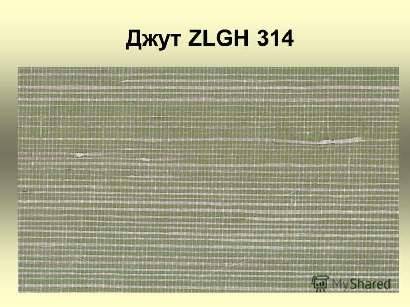 Джут ZLGH 314