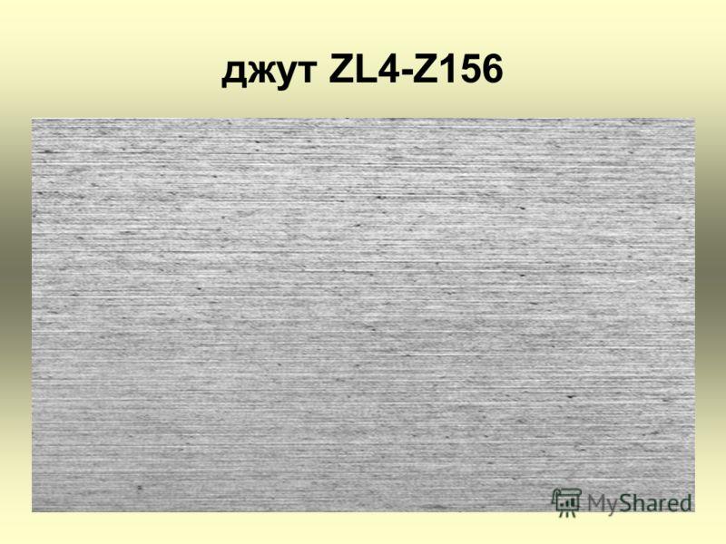 джут ZL4-Z156