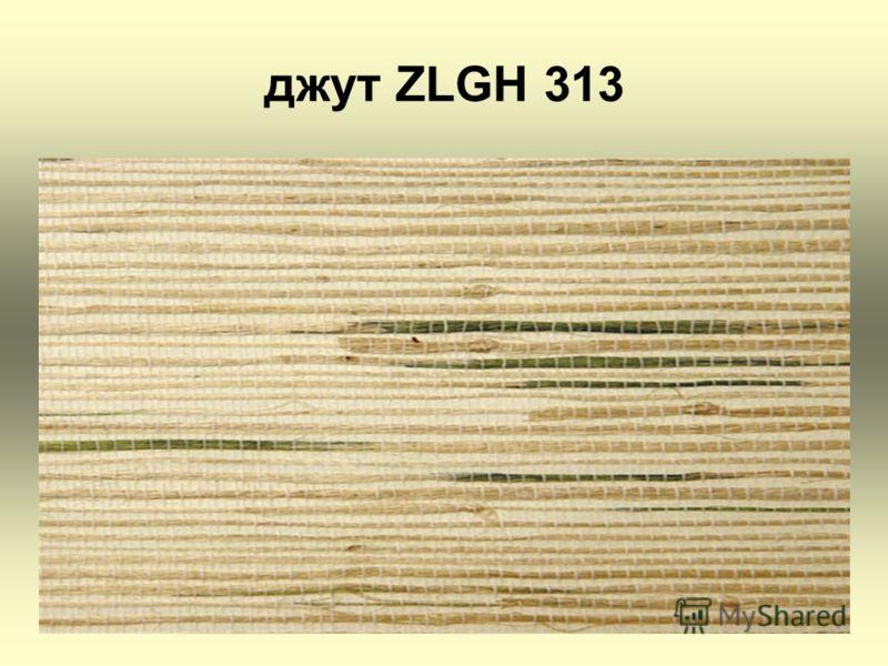 джут ZLGH 313