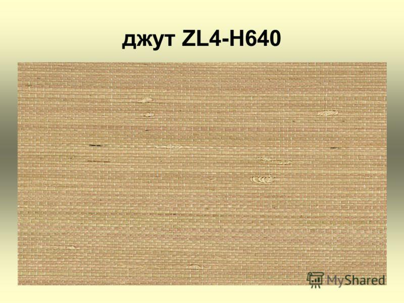 джут ZL4-H640