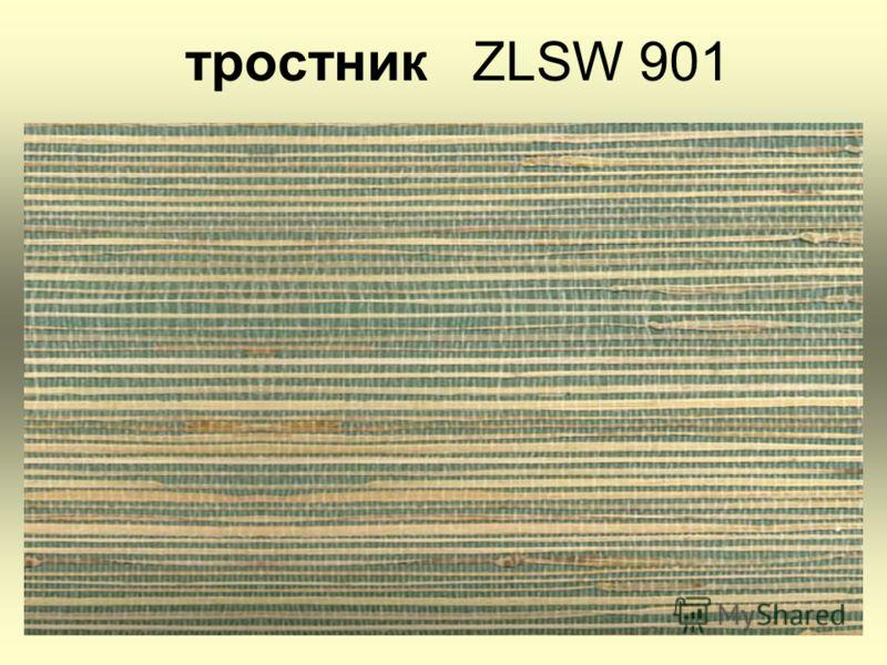 тростник ZLSW 901