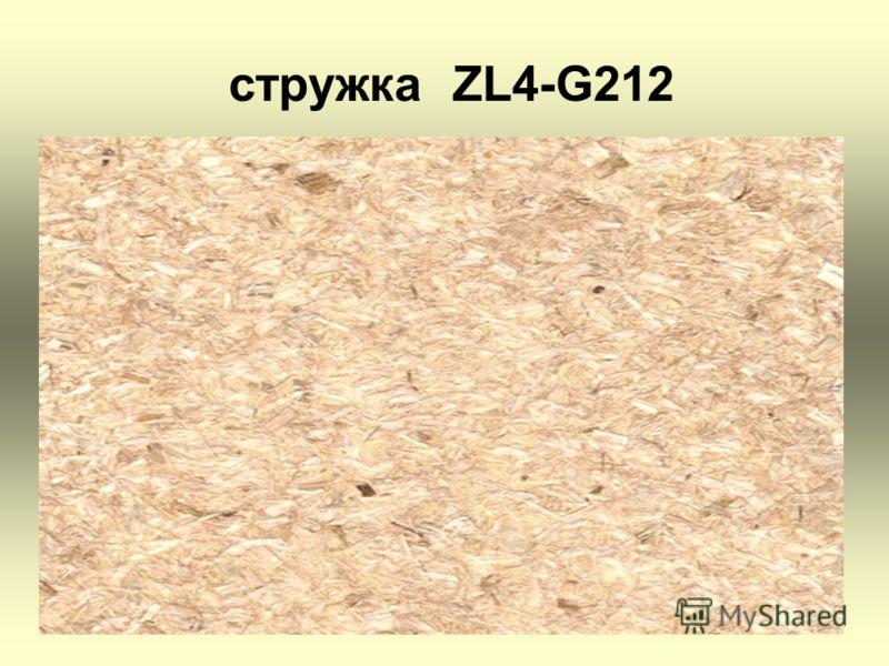 стружка ZL4-G212