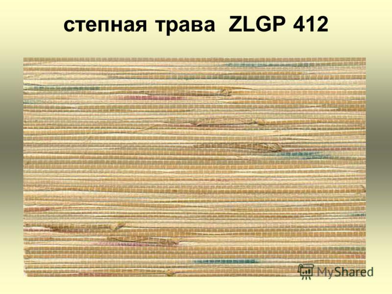 степная трава ZLGP 412