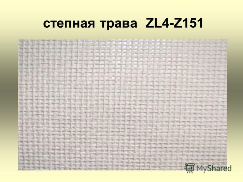 степная трава ZL4-Z151