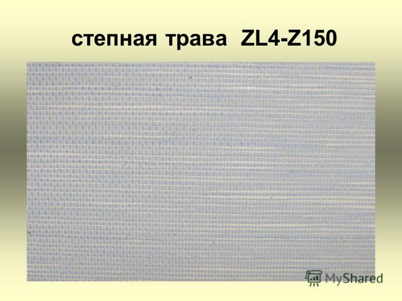 степная трава ZL4-Z150