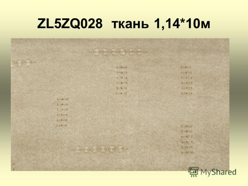 ZL5ZQ028 ткань 1,14*10м