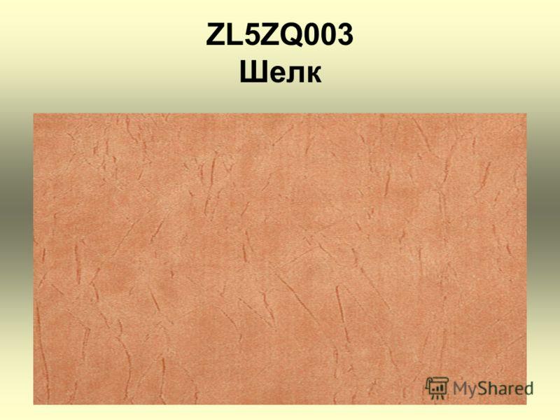 ZL5ZQ003 Шелк