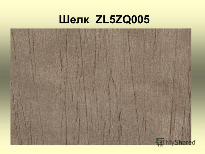 Шелк ZL5ZQ005