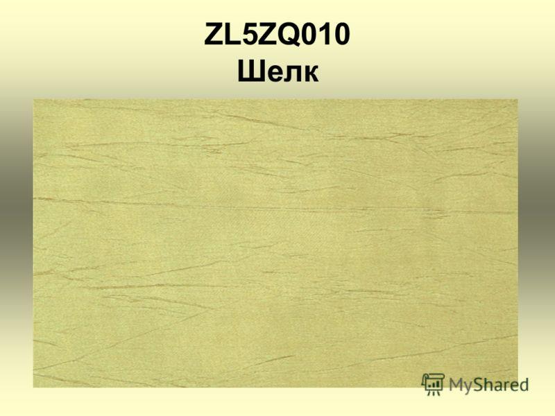 ZL5ZQ010 Шелк