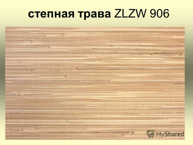 степная трава ZLZW 906